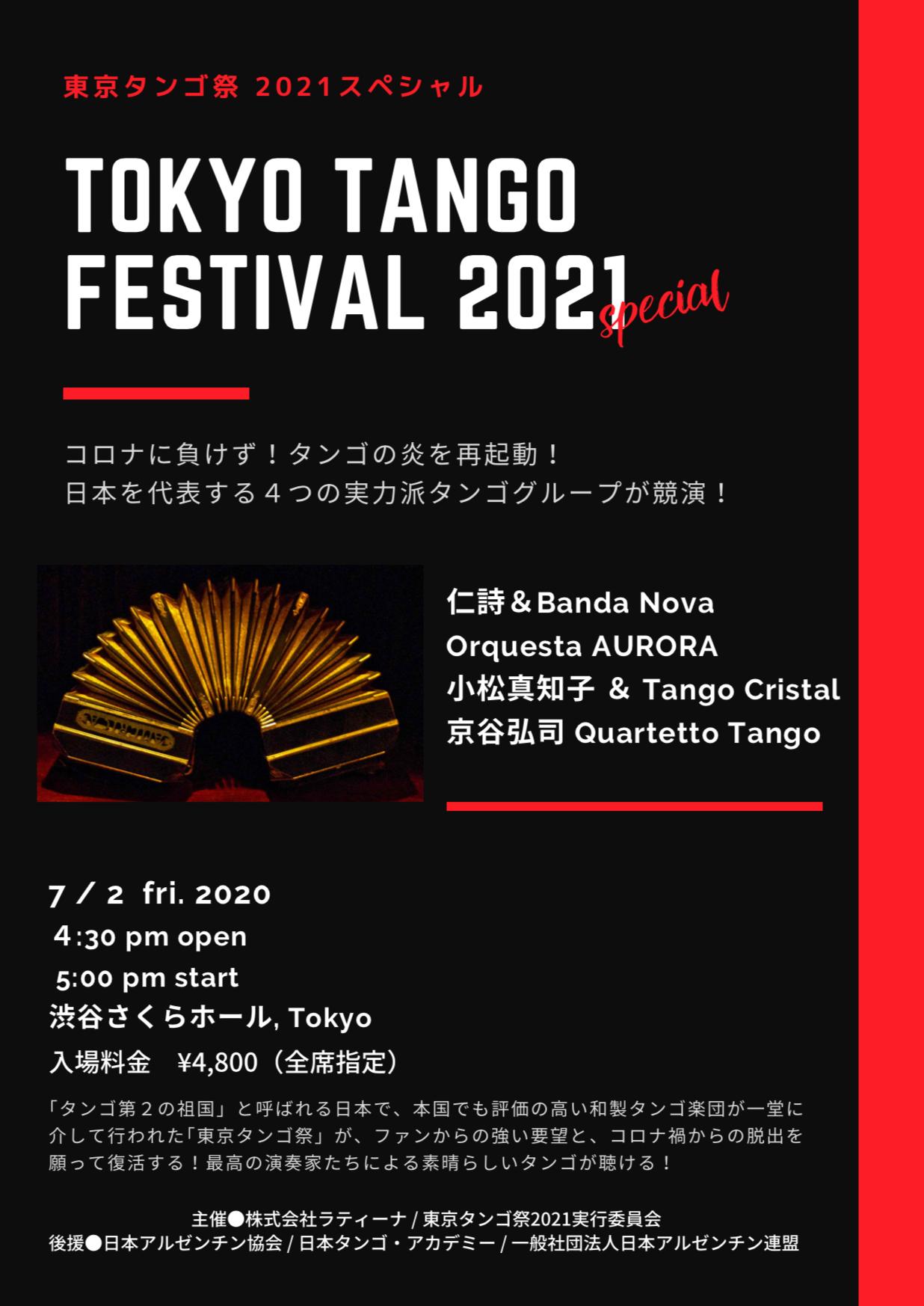 東京タンゴ祭 2021 スペシャル