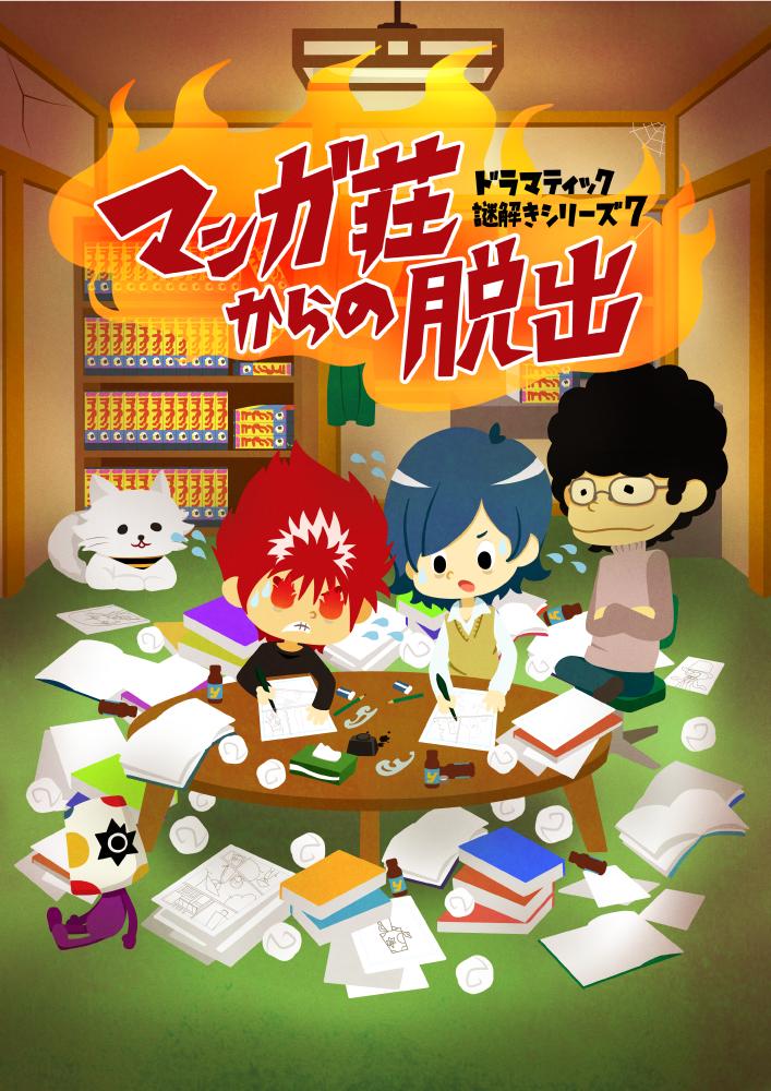 ドラマチック謎解きゲーム7「マンガ荘からの脱出」【再演・平日公演】