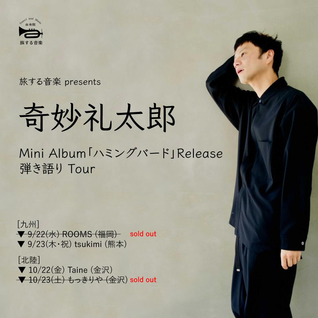 旅する音楽 presents 奇妙礼太郎 Mini Album「ハミングバード」Release 弾き語り Tour [九州・北陸公演]