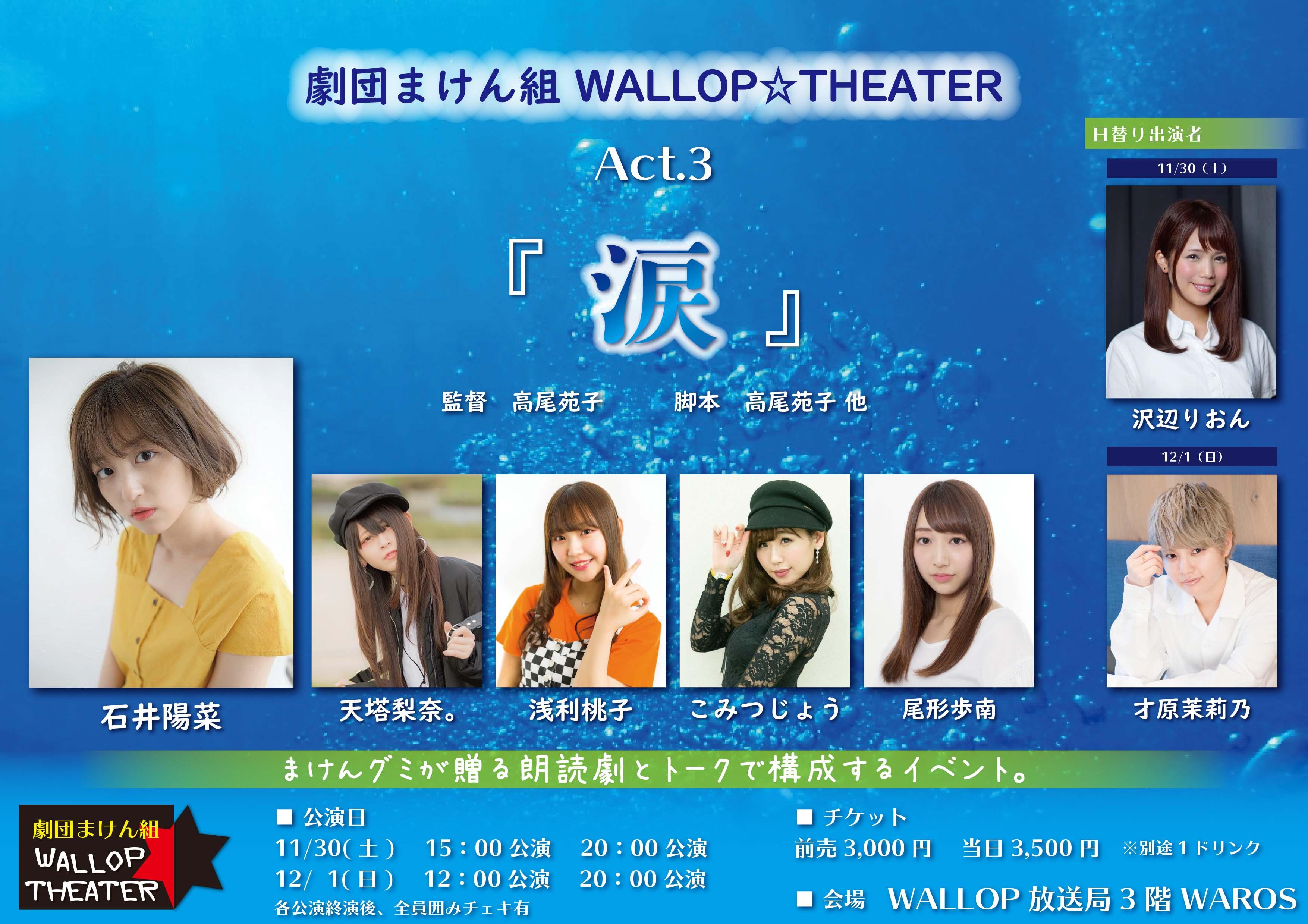 劇団まけん組 WALLOP☆THEATER 『涙』