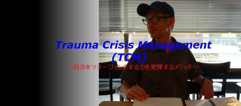 Trauma Crisis  Management (TCM)トラウマ・クライシス・マネジメント