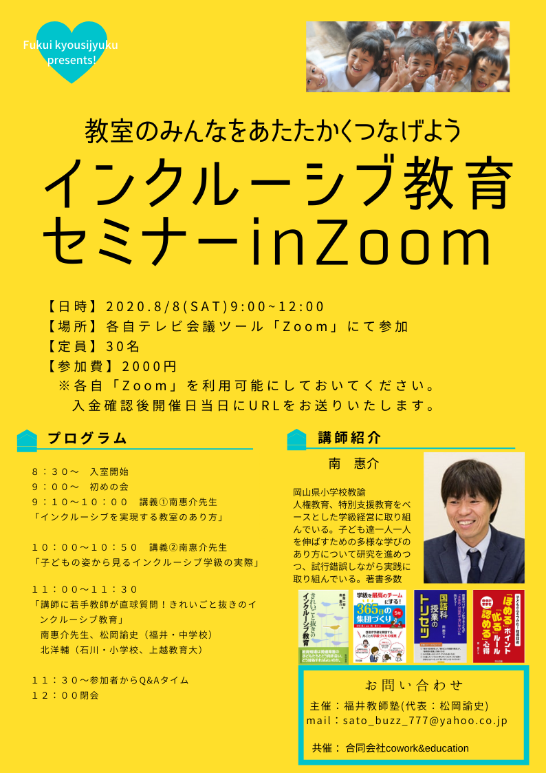 インクルーシブ教育セミナーinZoom