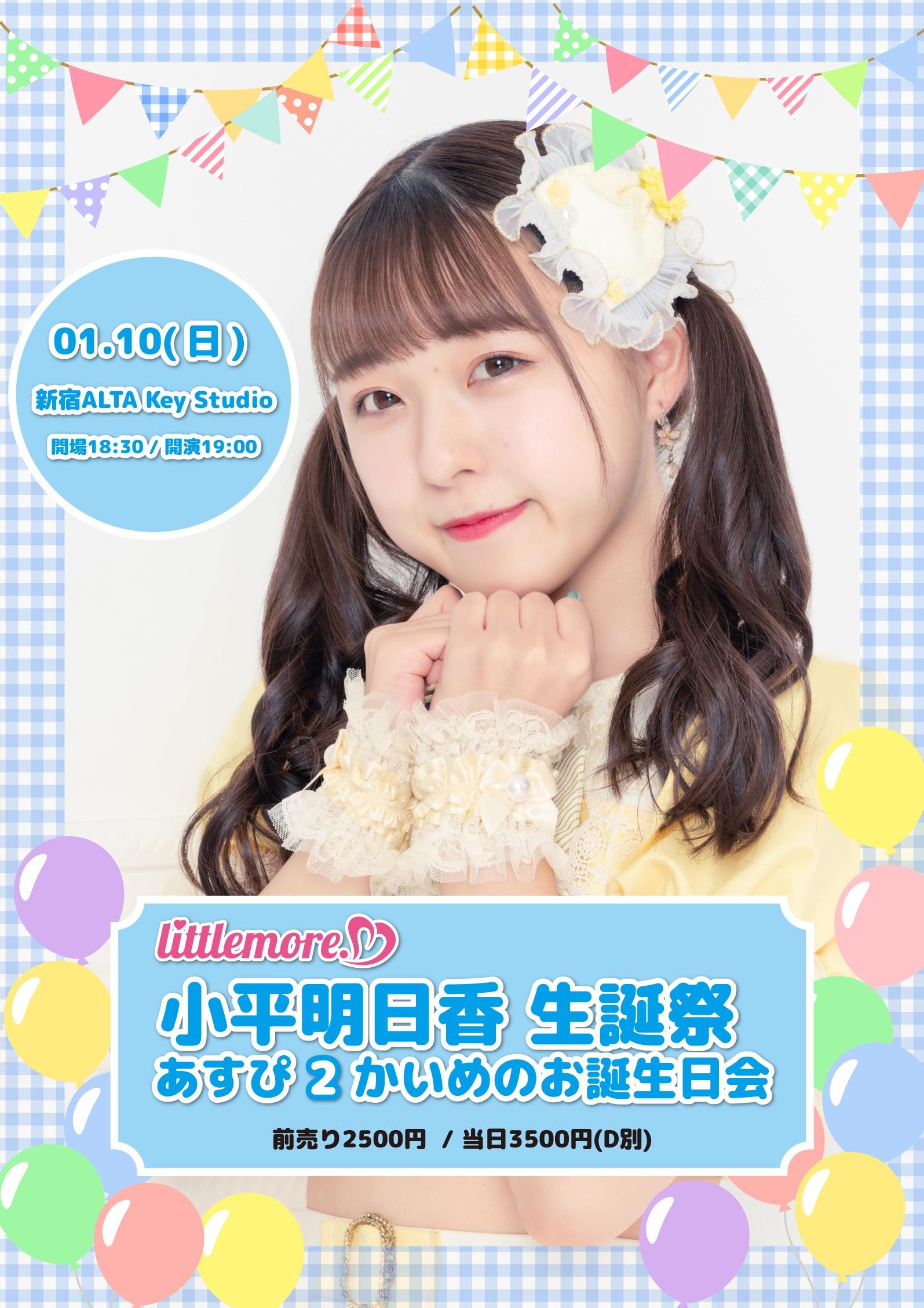 1/10(日) littlemore. 小平明日香 生誕祭 ~あすぴ2かいめのお誕生日会~