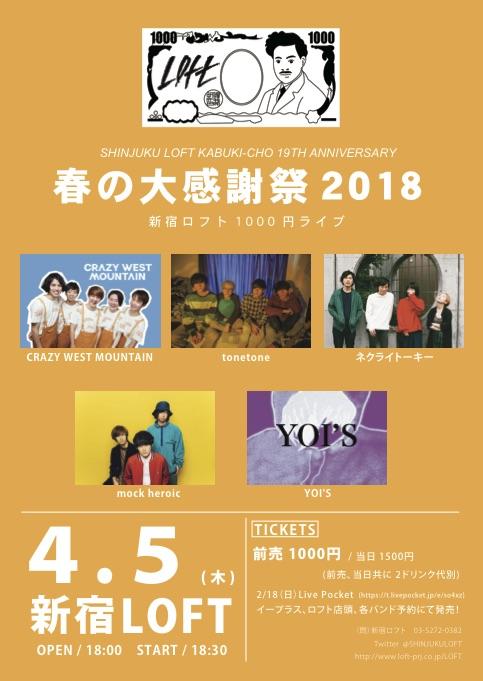 SHINJUKU LOFT KABUKI-CHO 19TH ANNIVERSARY 春の大感謝祭2018  新宿ロフト1000円ライブ