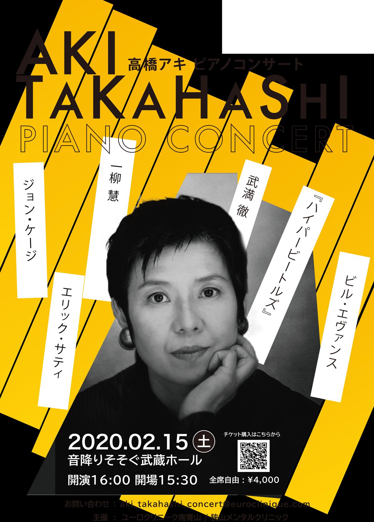 高橋アキ ピアノコンサート@音降りそそぐ武蔵ホール