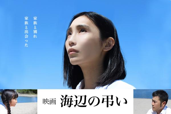 BEBE初監督作品「海辺の弔い」映画試写会