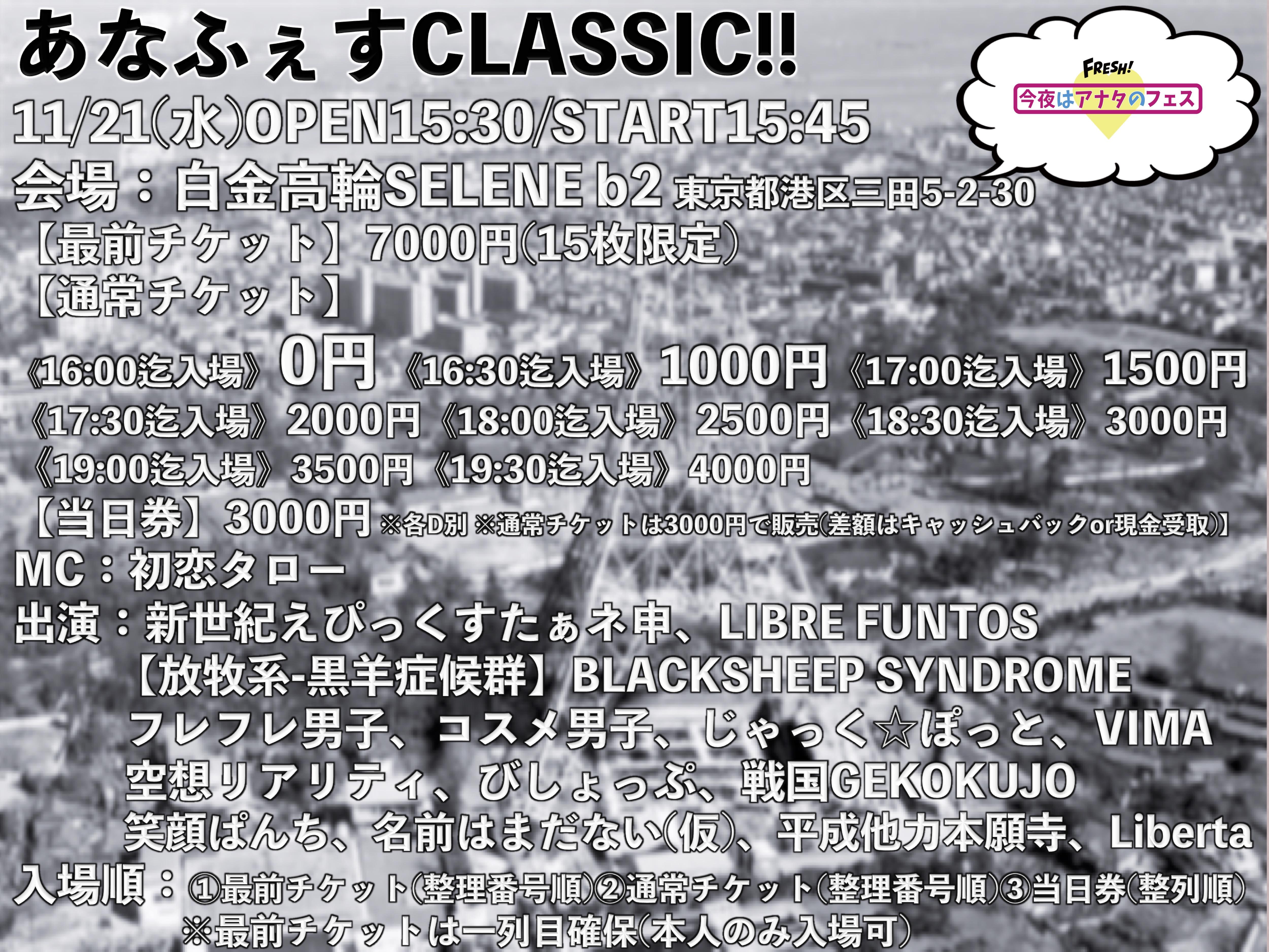 あなふぇすCLASSIC!!