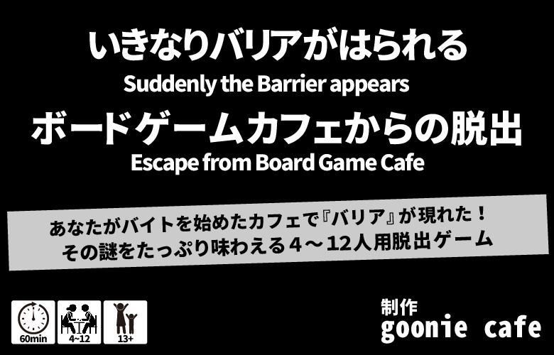 【2019/4/14】いきなりバリアがはられるボードゲームカフェからの脱出