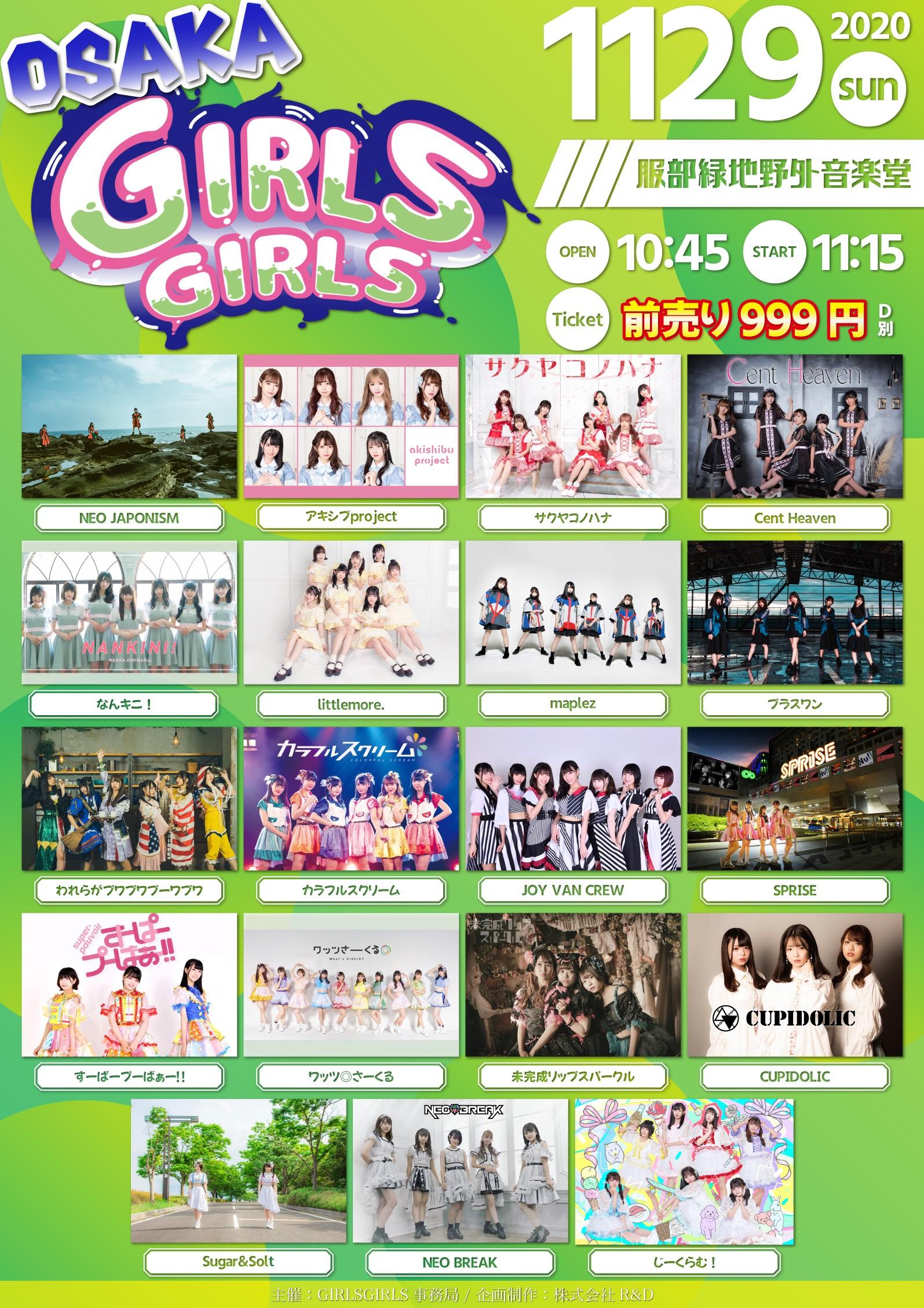 11/29(日)  OSAKA GIRLS GIRLS in 服部緑地野外音楽堂