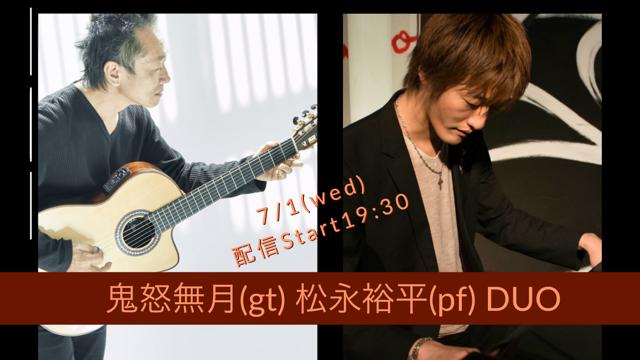 Doppo Stream Channel (配信ライブ) 鬼怒無月(g) 松永裕平(pf)Duo