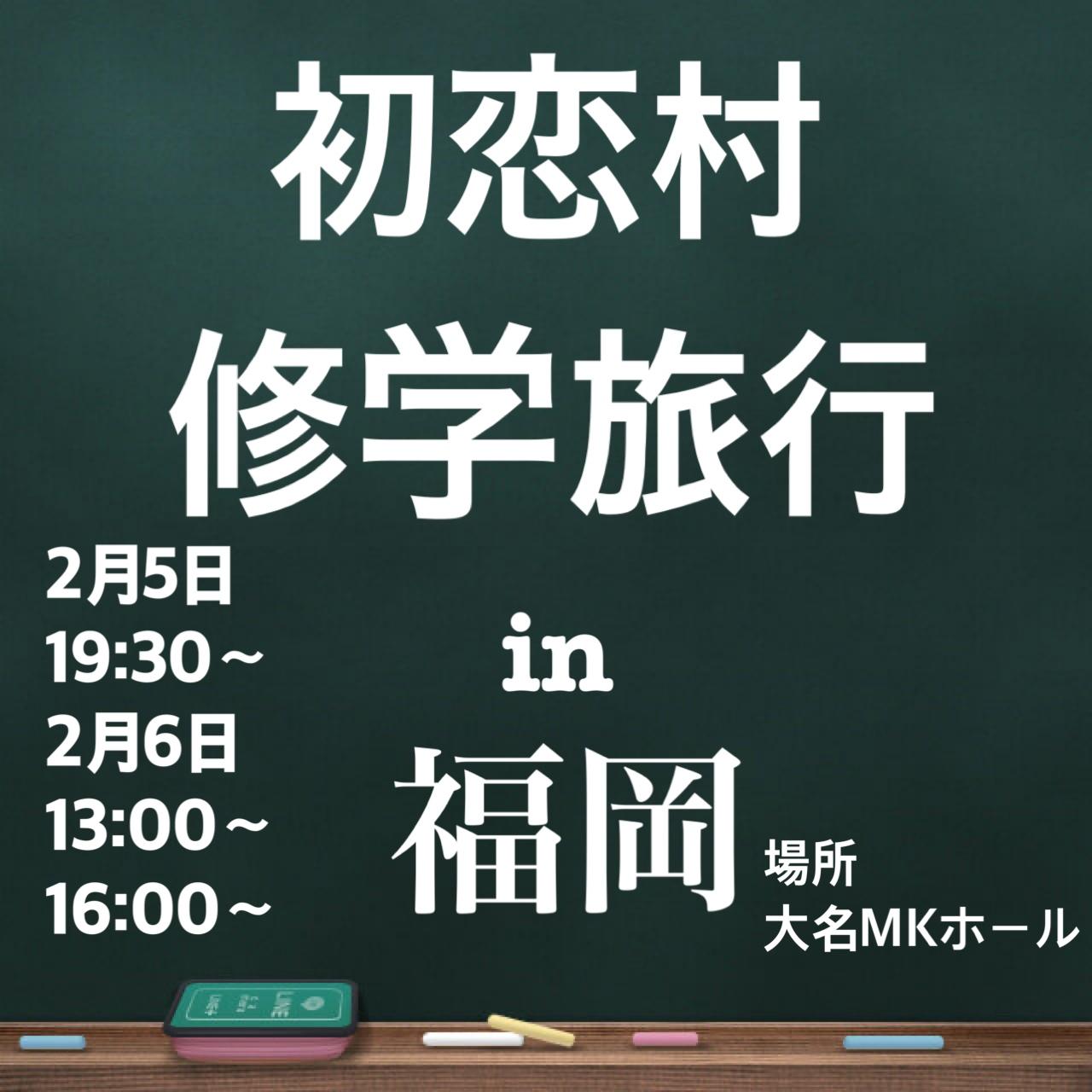 【劇場】2月5日初恋村ライブin福岡