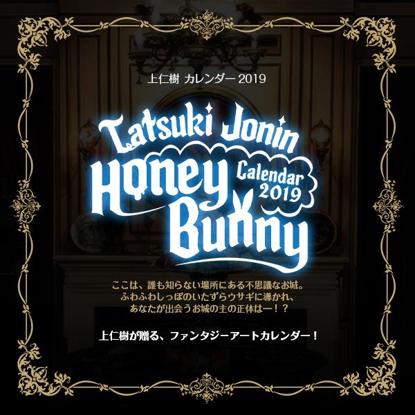 上仁樹カレンダー2019★発売記念イベント~Honey Bunny~