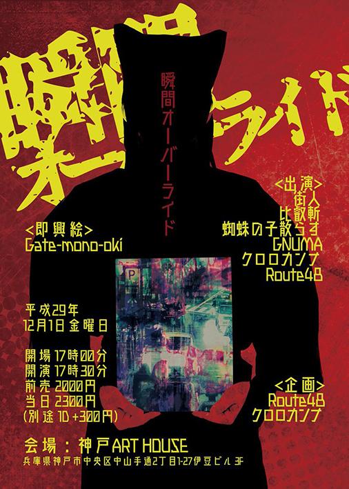 """Route48 × クロロカンナ 共同イベント """"瞬間オーバーライド"""""""