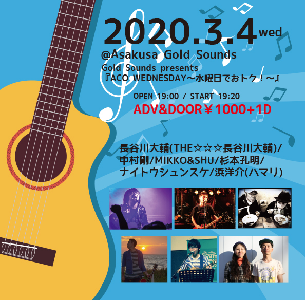 Gold Sounds presents『ACO WEDNESDAY〜水曜日でおトク!〜』