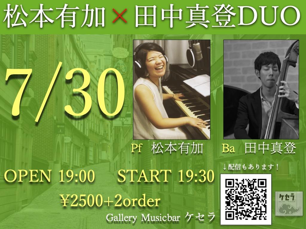 7/30   松本有加+田中真登「あかはなま」  ※開始時間が18時になっております