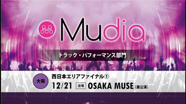 Mudia(トラック・パフォーマンス部門)「西日本エリアファイナル①」