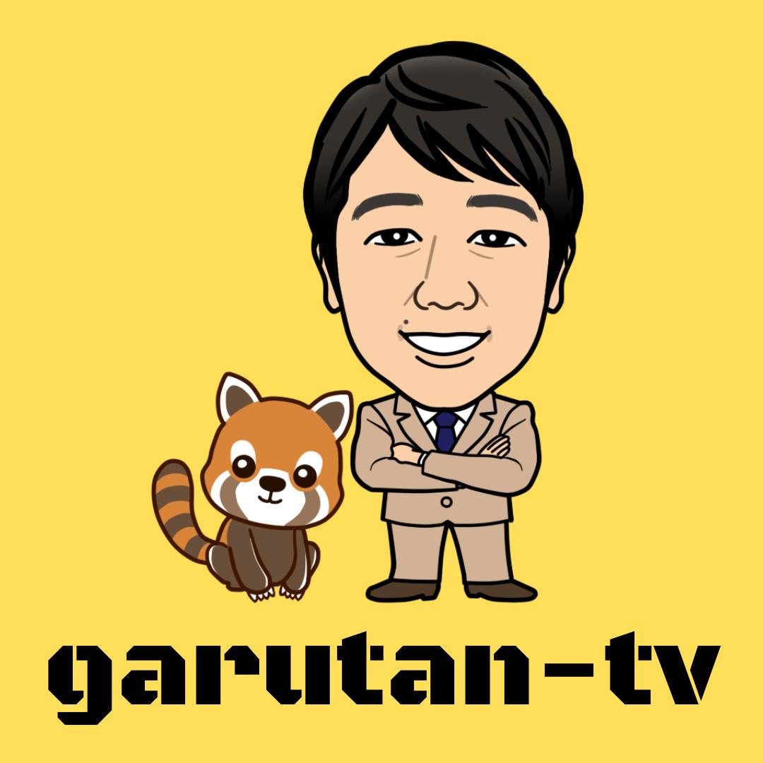がるたんTV【オンライン英文読解ライブ講義-panorama-】(夕方実施)2021年度1学期チケット