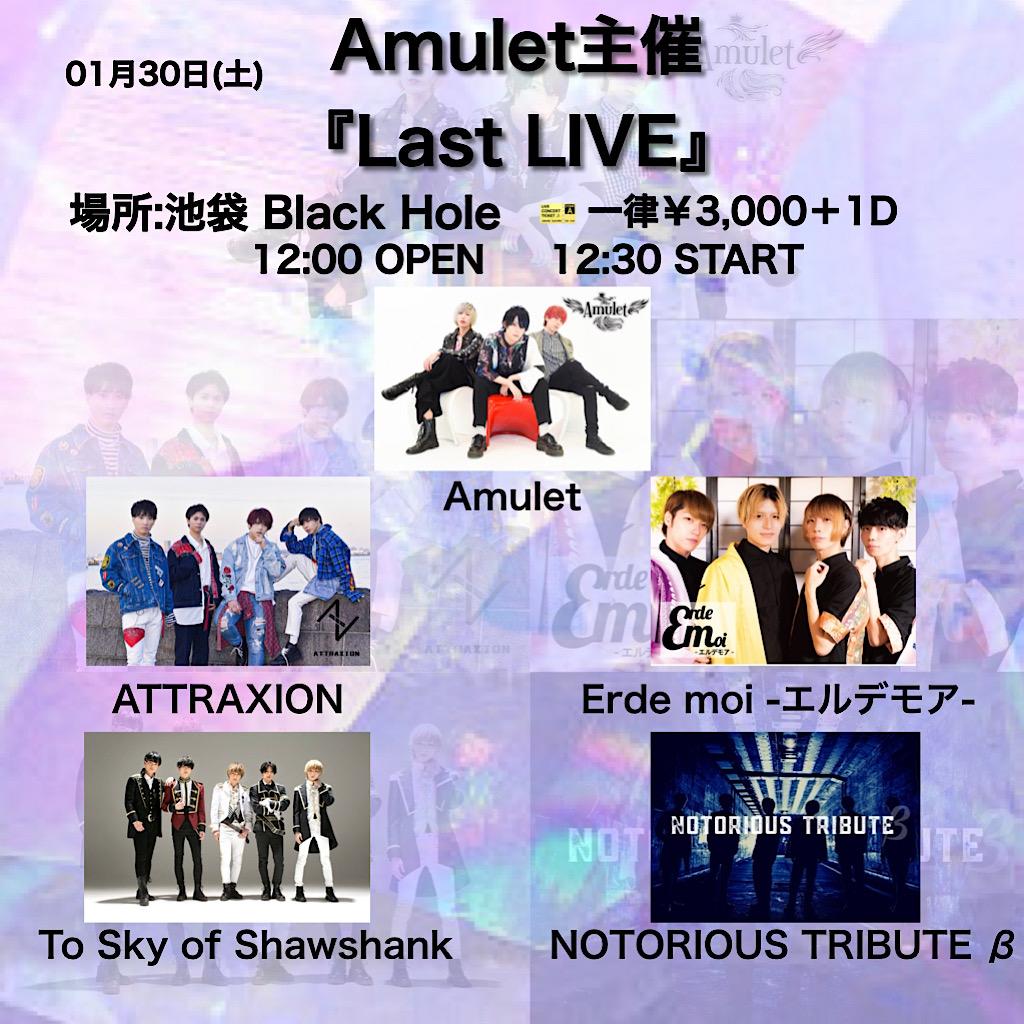 Amulet主催『Last LIVE』