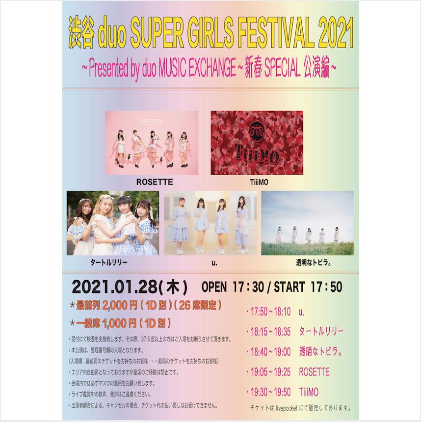 「 渋谷duo SUPER GlRLS FESTIVAL 2021 」Presented by duo MUSIC EXCHANGE〜新春SPECIAL公演編~
