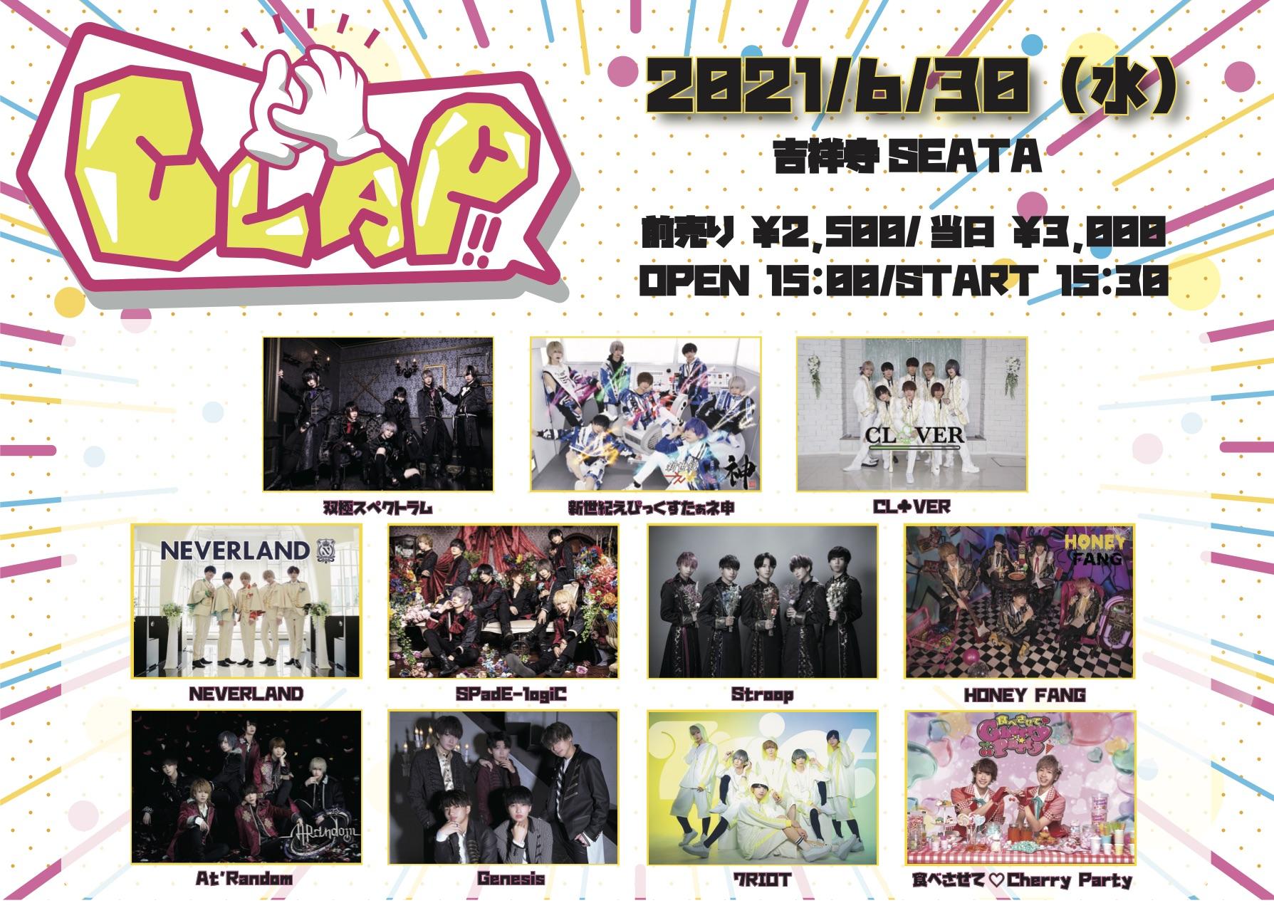 CLAP!! vol.1