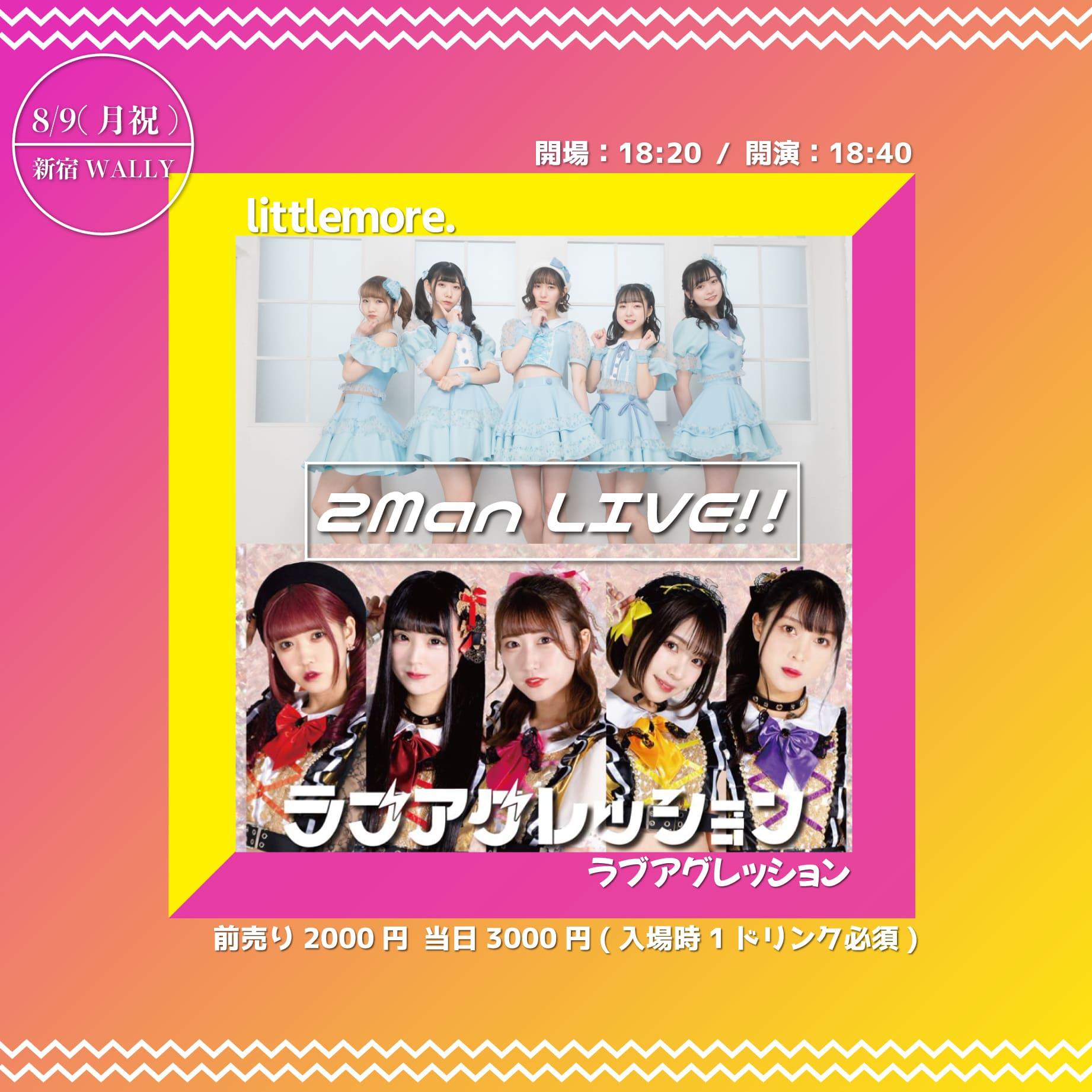 8/9(月祝)littlemore. × ラブアグレッション 2man Live!!