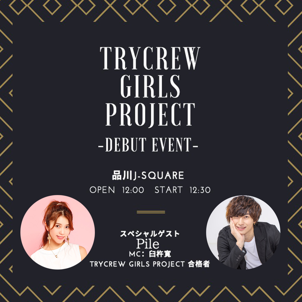 TRYCREW GIRLS PROJECT デビューイベント