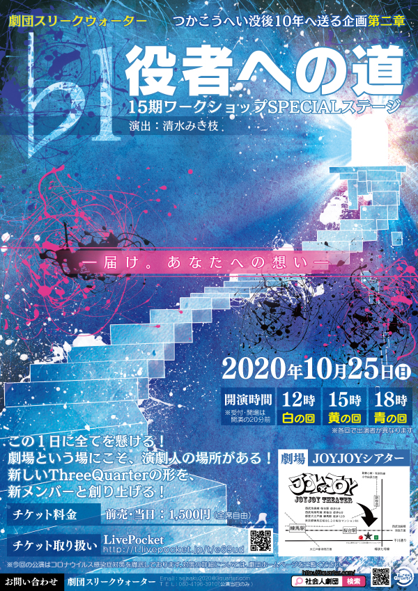 15期ワークショップSPECIALステージ「♭1~役者への道~」【黄の回】
