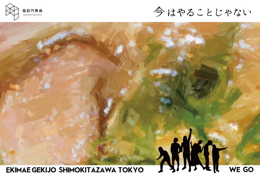 箱庭円舞曲 第二十七楽章『今はやることじゃない』