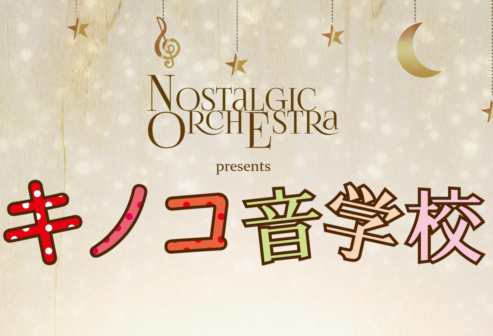 【昼公演!!】「キノコ音学校」第2回 Nostalgic Orchestra ライブ&セミナー