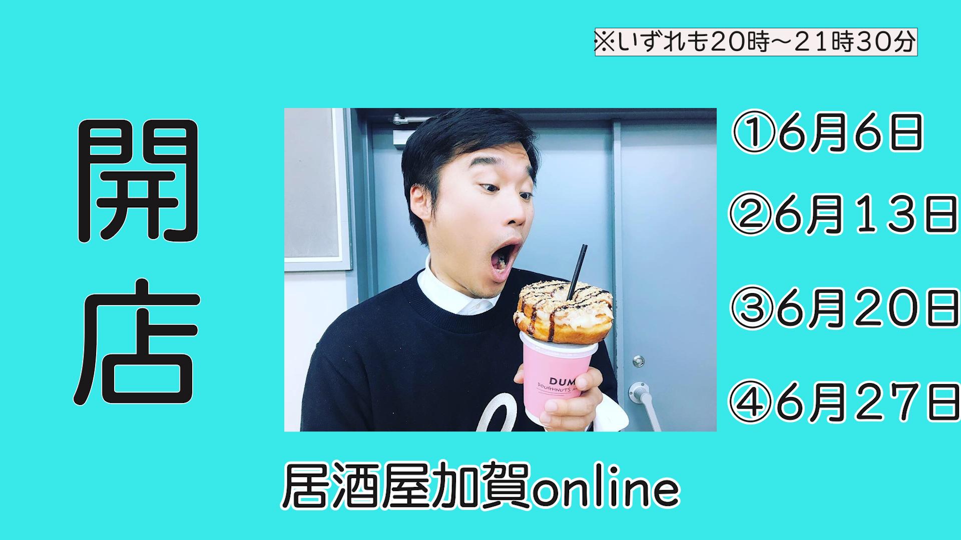 居酒屋加賀【online】