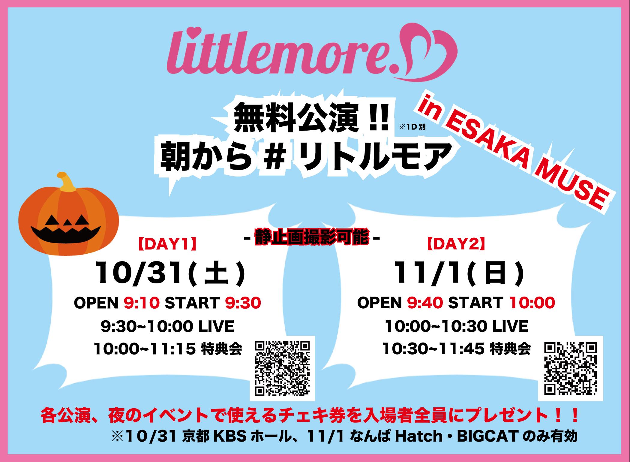 "littlemore. 無料公演 ~朝から #リトルモア 大阪編 ""day2""~"