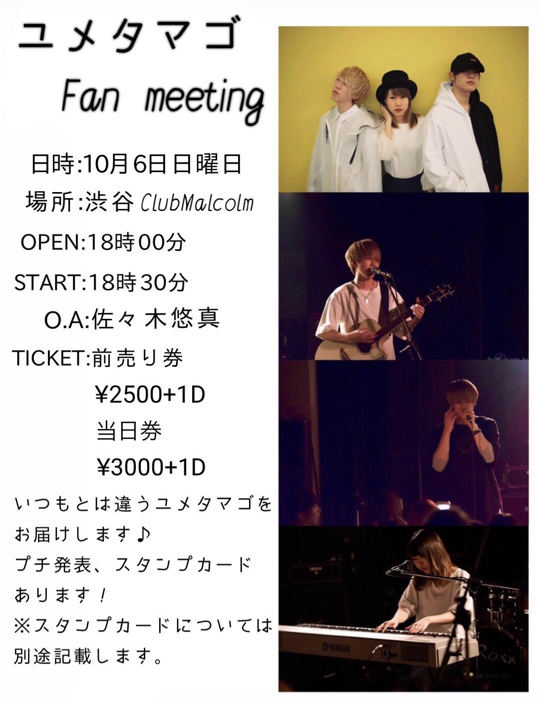 ユメタマゴ Fan meeting