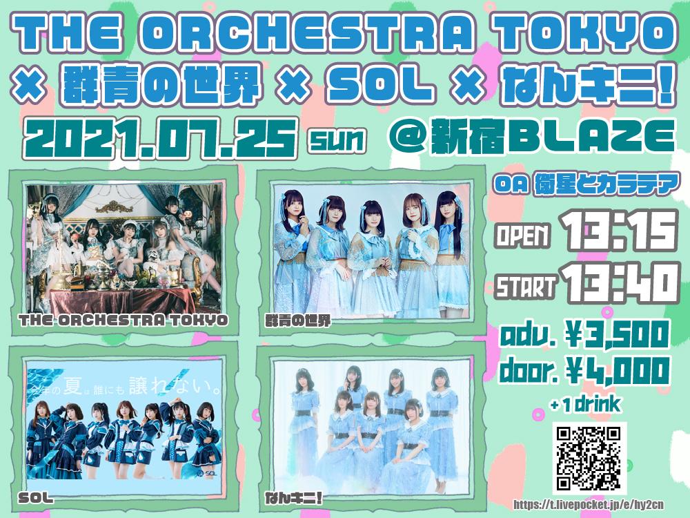 「THE ORCHESTRA TOKYO×群青の世界×SOL×なんキニ!」