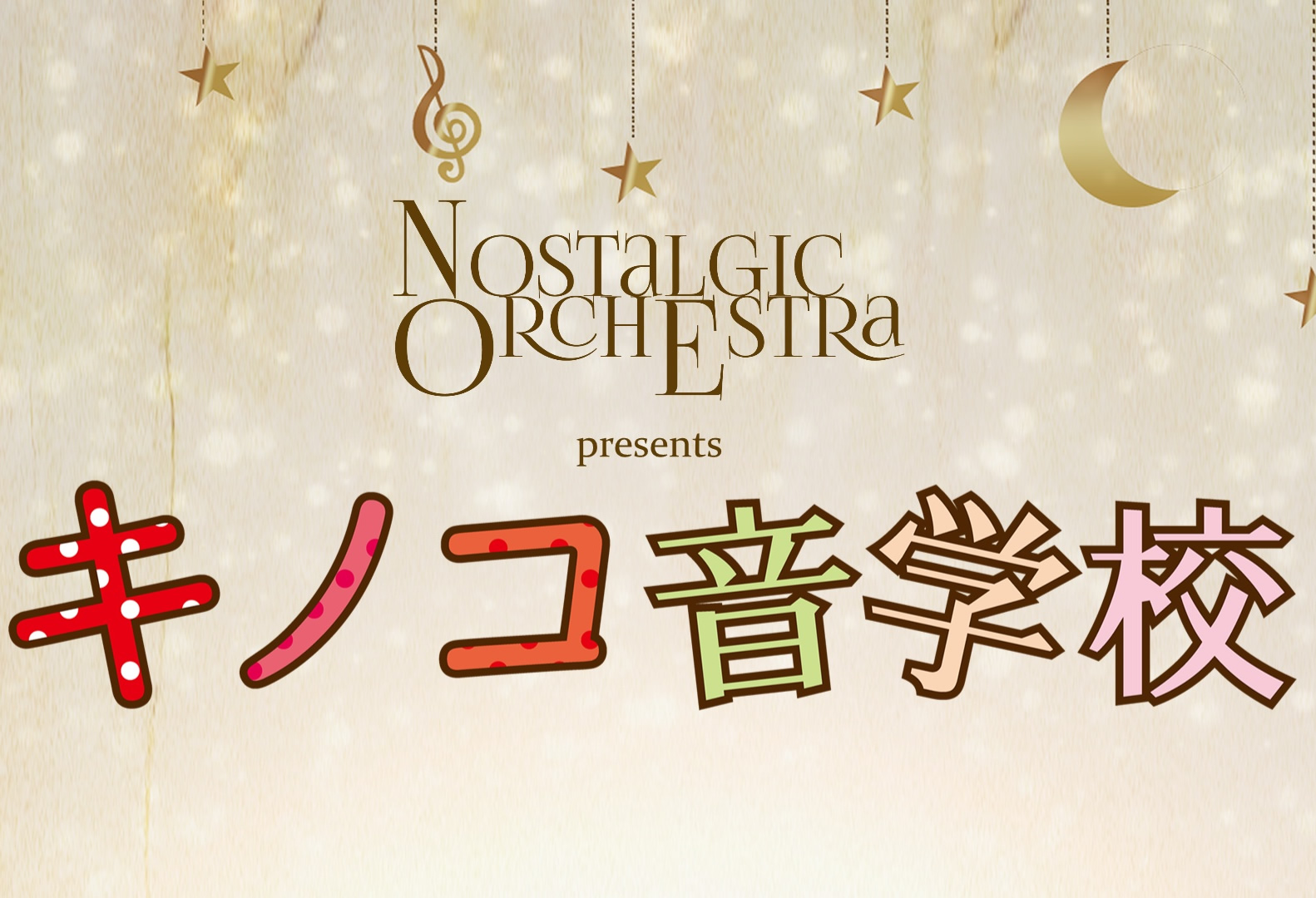 「キノコ音学校」第2回 Nostalgic Orchestra ライブ&セミナー