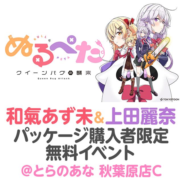 ゲーム&アニメ『ぬるぺた』パッケージ購入者 限定イベント