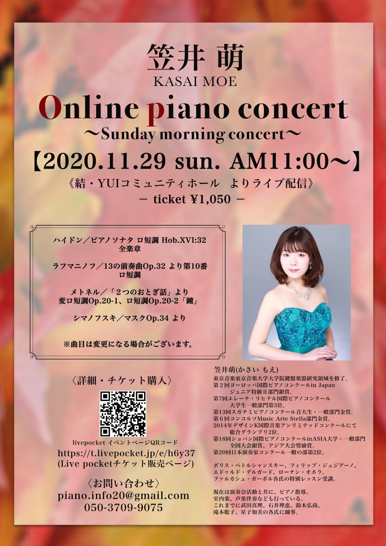 笠井 萌 オンラインピアノコンサート〜Sunday morning concert〜