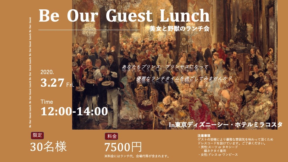Be Our Guest Lunch~美女と野獣のランチ会~