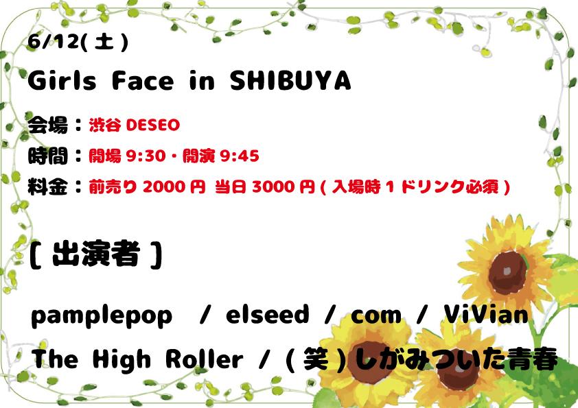 6/12(土) Girls Face in SHIBUYA