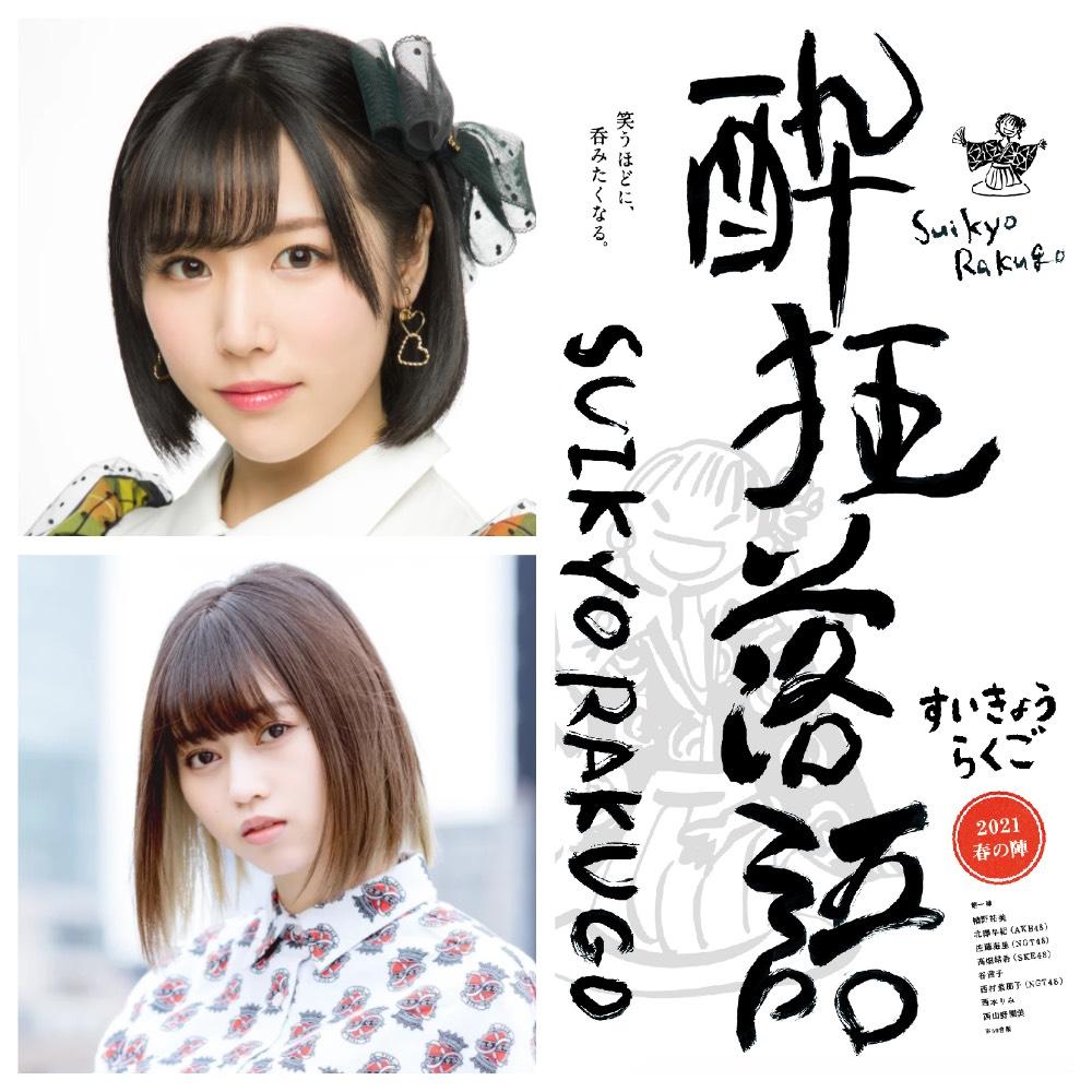 【ディレイ配信】2月23日19時公演【北澤早紀(AKB48) × 西山野園美】