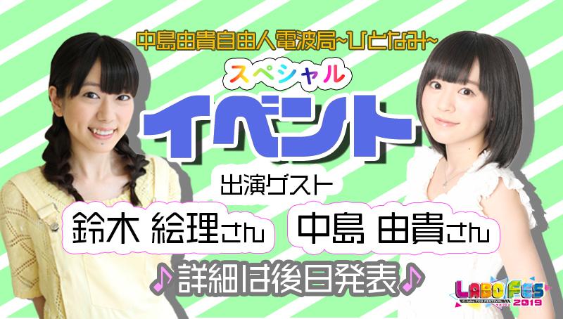 ラボフェス『中島由貴自由人電波局~ひとなみ~』スペシャルステージ