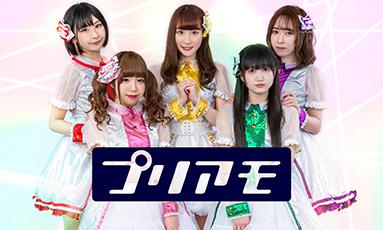 東京アイドル劇場「プリアモ」公演 2020年08月30日