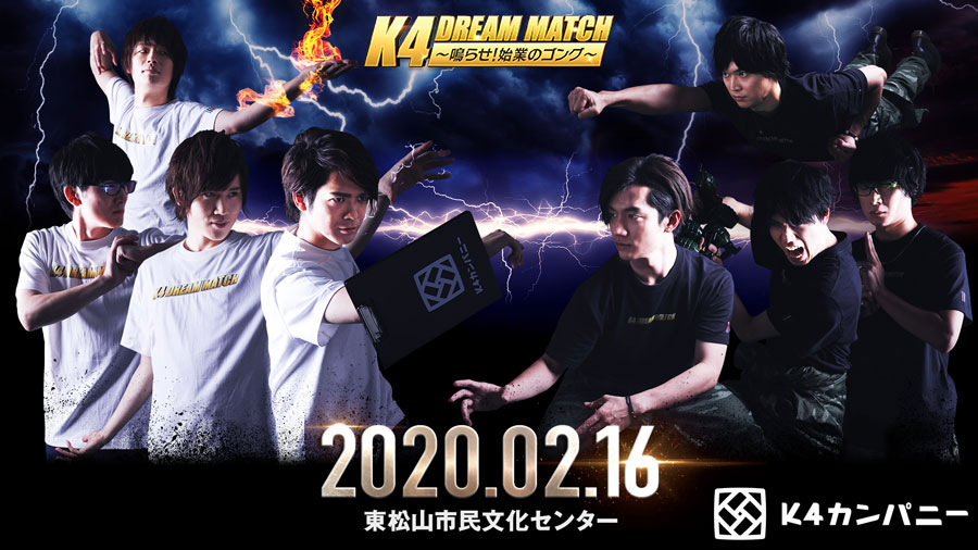 K4カンパニー「K4 DREAM MATCH~鳴らせ!始業のゴング~」