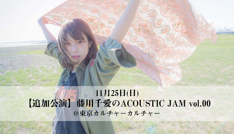 【追加公演】藤川千愛のACOUSTIC JAM vol.00