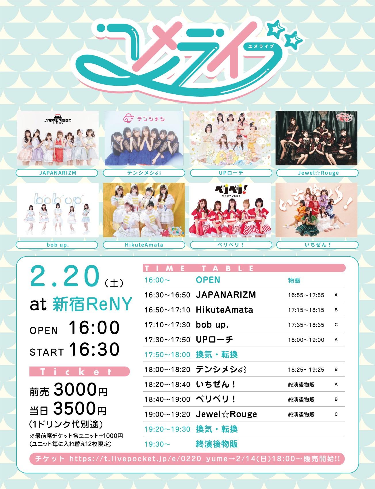 2021/2/20(土)『ユメライブ』新宿ReNY