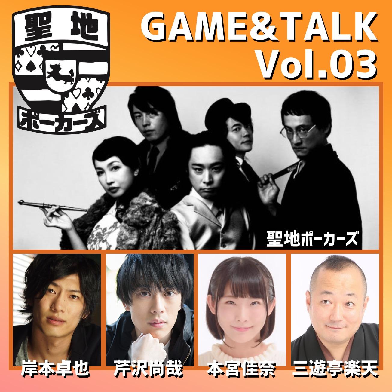 聖地ポーカーズ『GAME&TALK Vol.03』【 18:30~ / 2nd 】