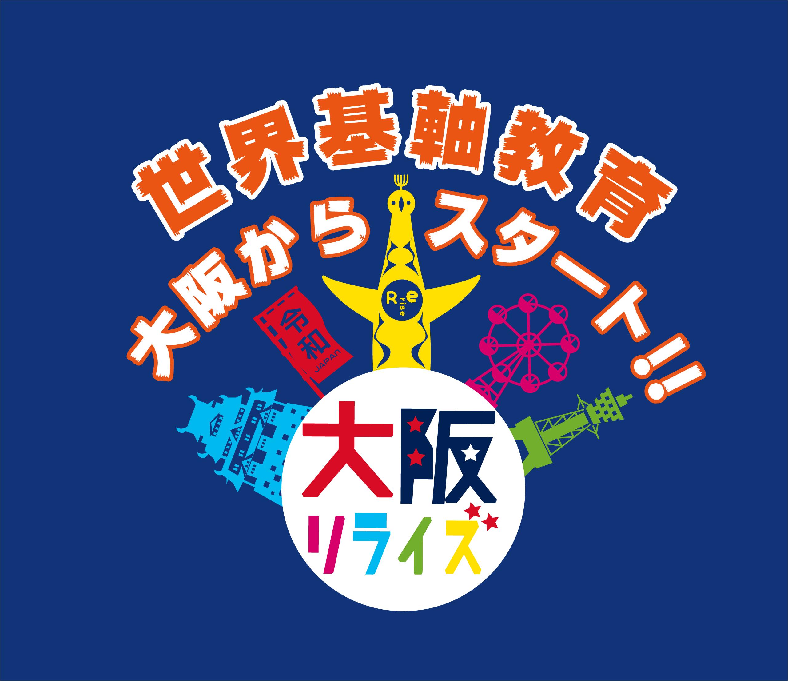 【 協賛 】大阪 Re・riseフェスティバル~Dignity2.0×SNS3.0で時代が変わる