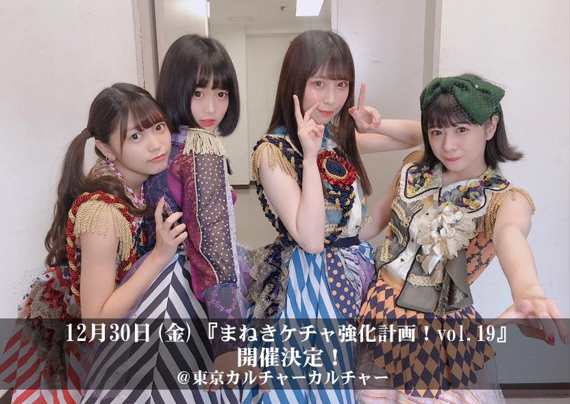 12月30日(日)『まねきケチャ強化計画!vol.19』開催決定!