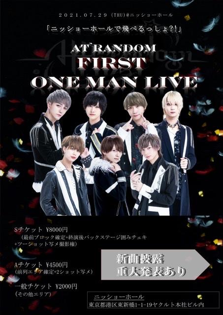 At'Rondom 1st ONE MAN LIVE〜ニッショーホールで飛べるっしょ?〜