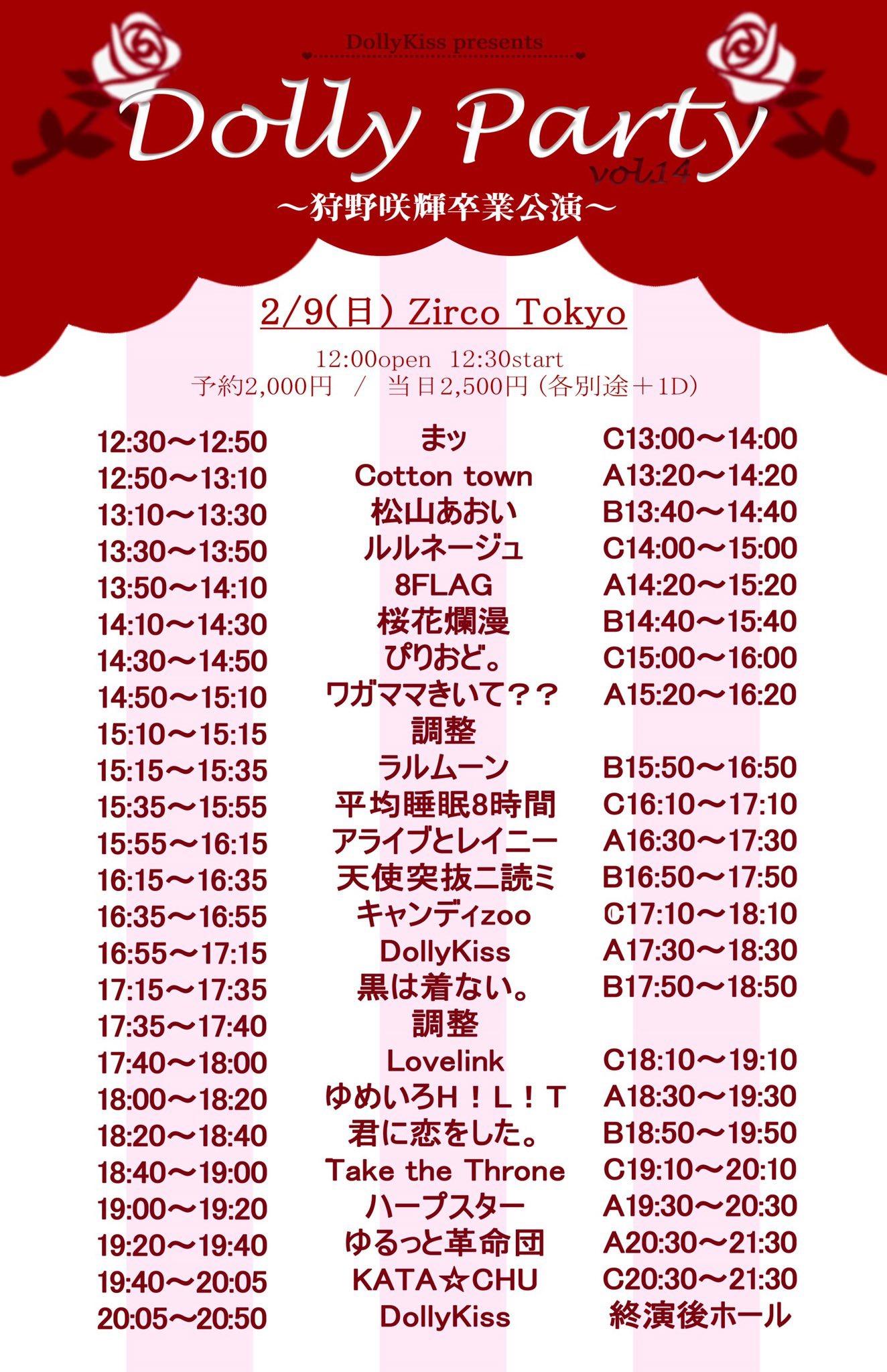 2月9日(日)Dolly Party取り置きチケット(予約のみ)