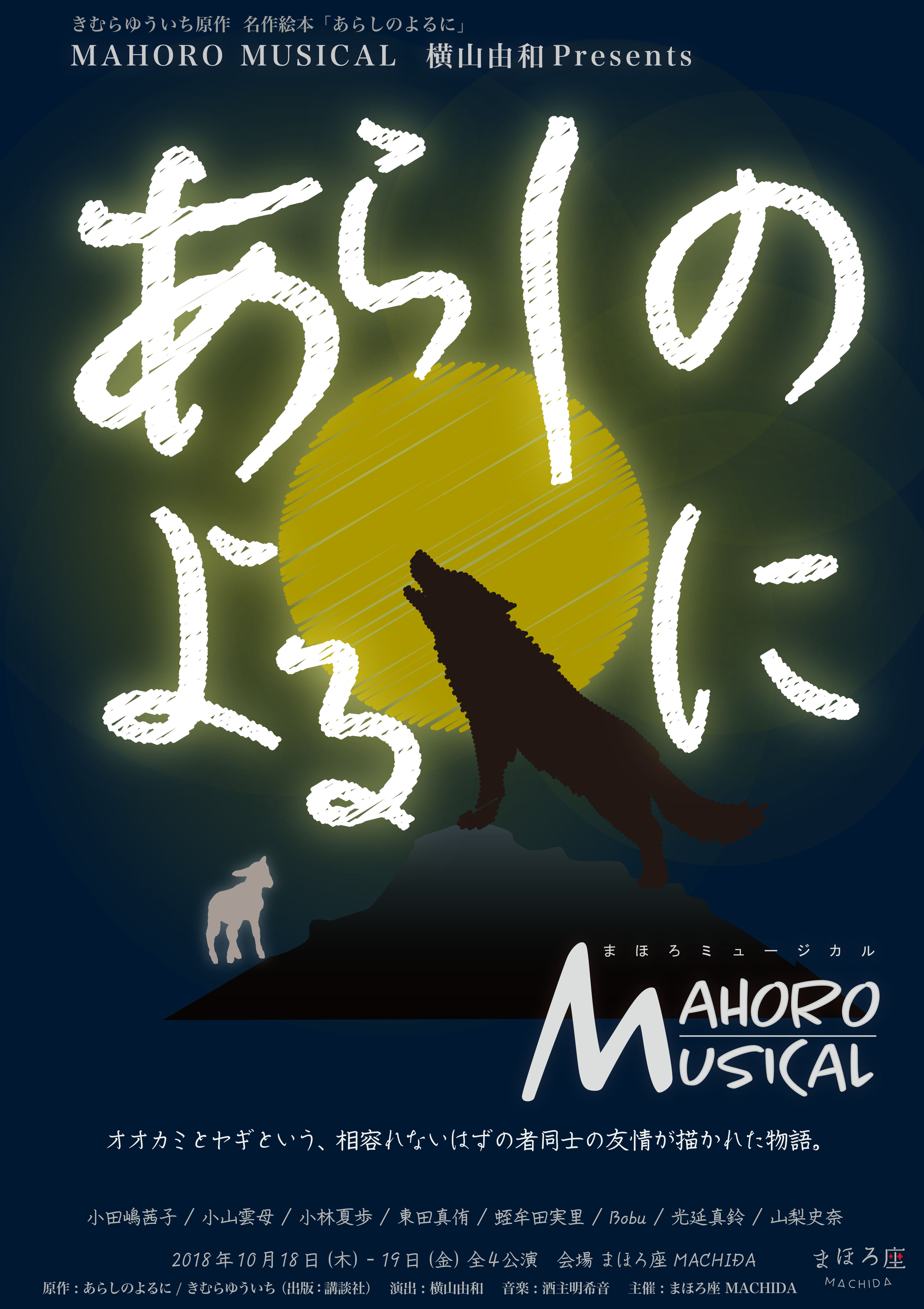 MAHORO MUSICAL 横山由和Presents 「あらしのよるに」
